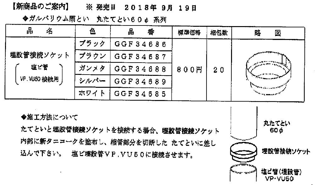 ガルバリウム雨樋丸たてとい60Φ系列、埋設管接続ソケットが新発売