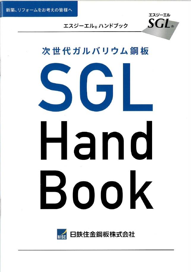 次世代ガルバリウム鋼板SGL ハンドブック