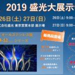 2019盛光大展示会