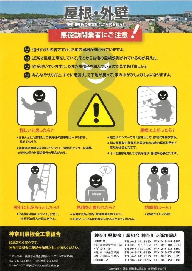 注意喚起 神奈川県板金工業組合 神奈川支部