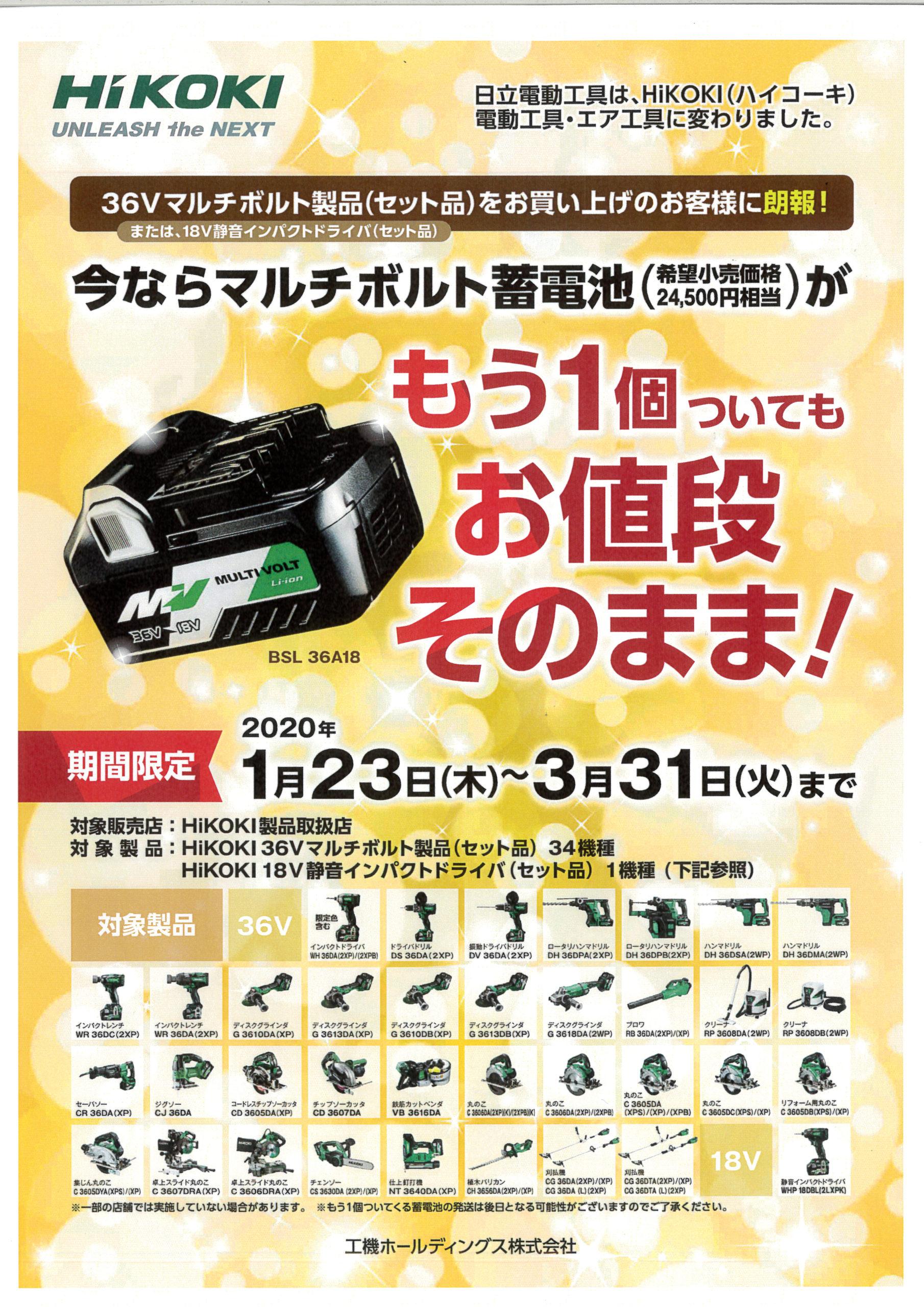 MV【マルチボルト】製品キャンペーンのお知らせ 工機販売