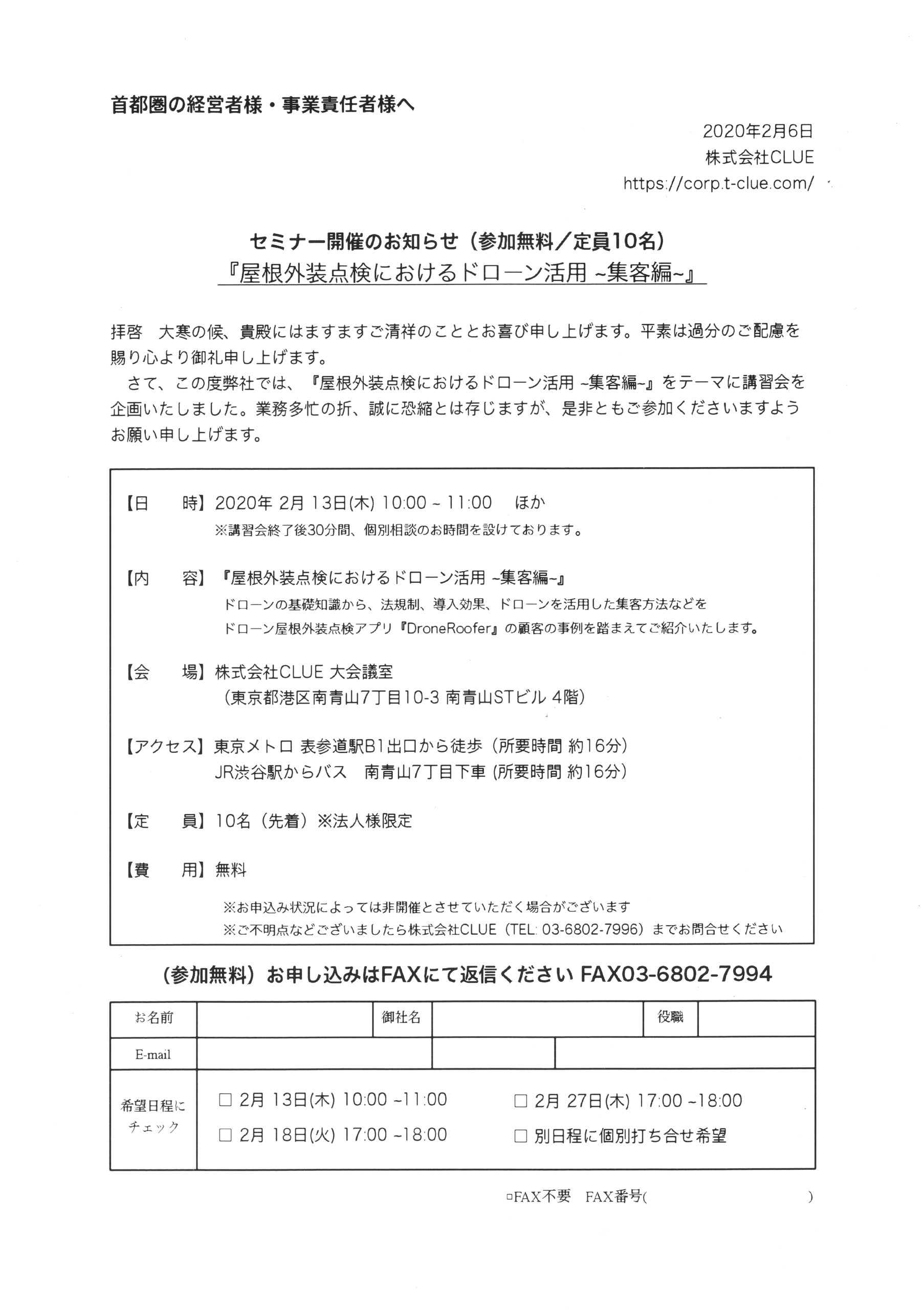 【セミナー】屋根外装点検におけるドローン活用