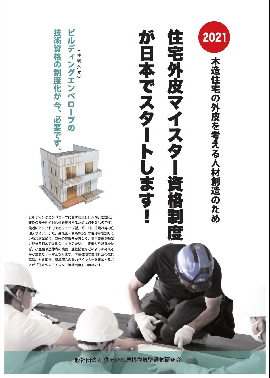 2021住宅外皮マイスター資格制度が日本でスタート